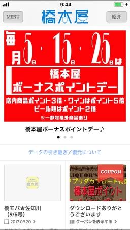 酒と食のセレクトショップ 橋本屋アプリ